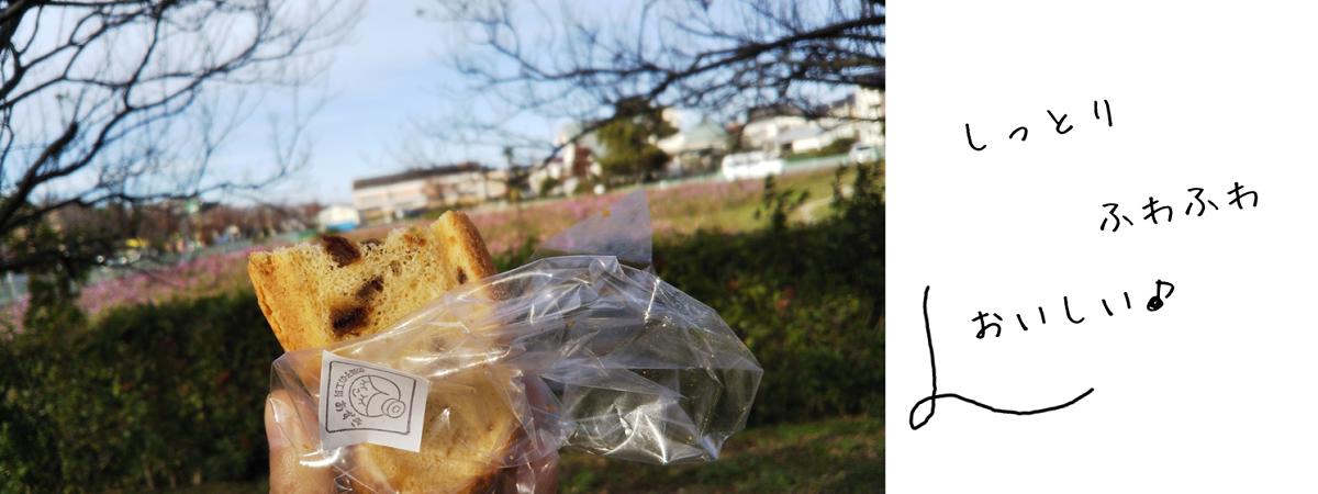 コスモス,シフォンケーキ,春日部