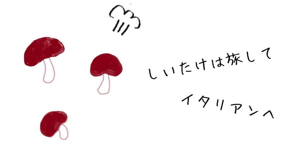 しいたけ,シイタケ,岩井農園,春日部