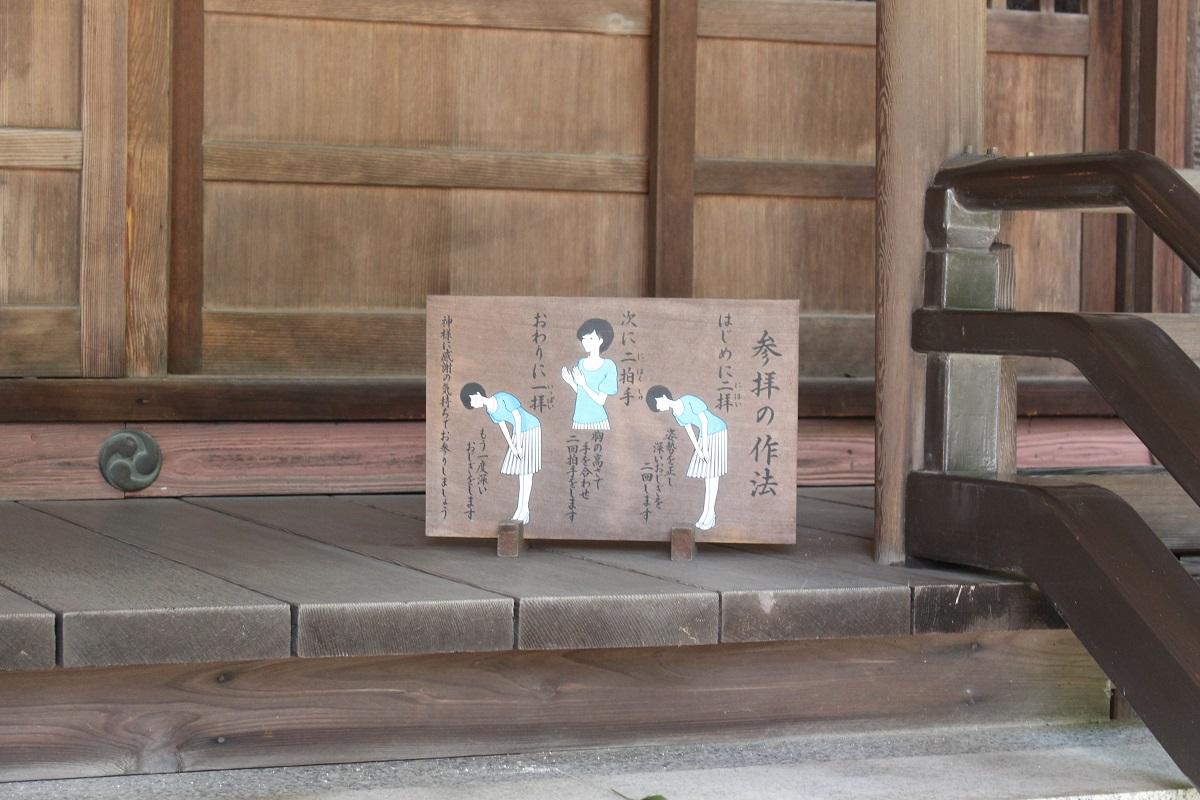 参拝,八幡神社,春日部
