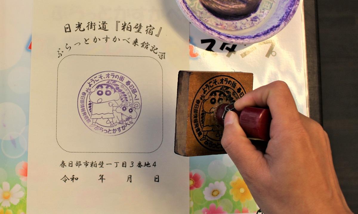 クレヨンしんちゃん,春日部,はんこ,ぷらっとかすかべ