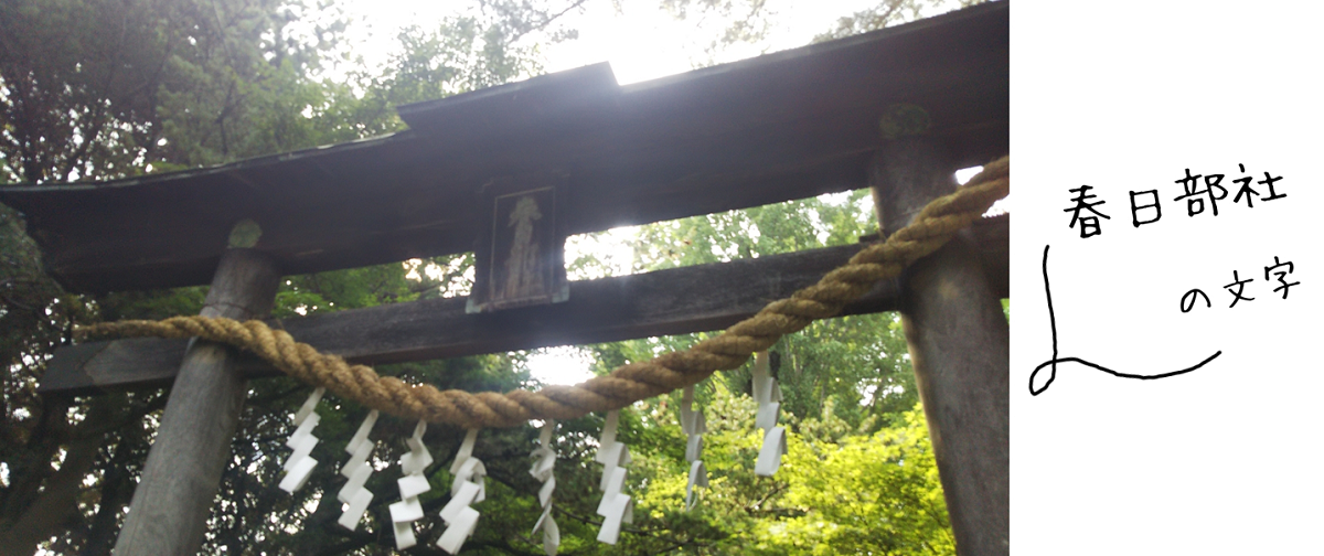 春日部,神社,鳥居