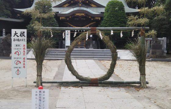 春日部,神社,八幡神社,茅の輪