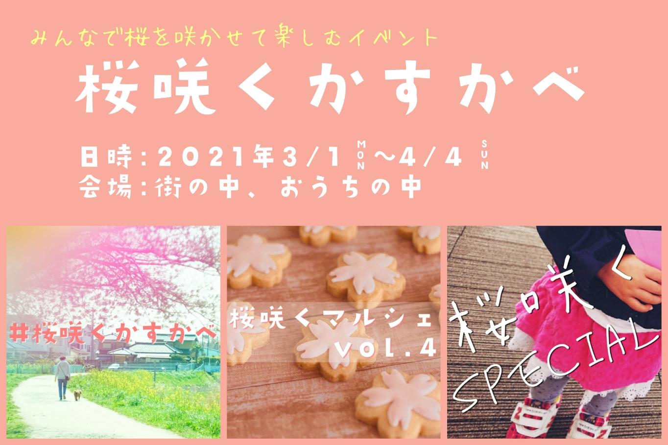 桜咲くかすかべ