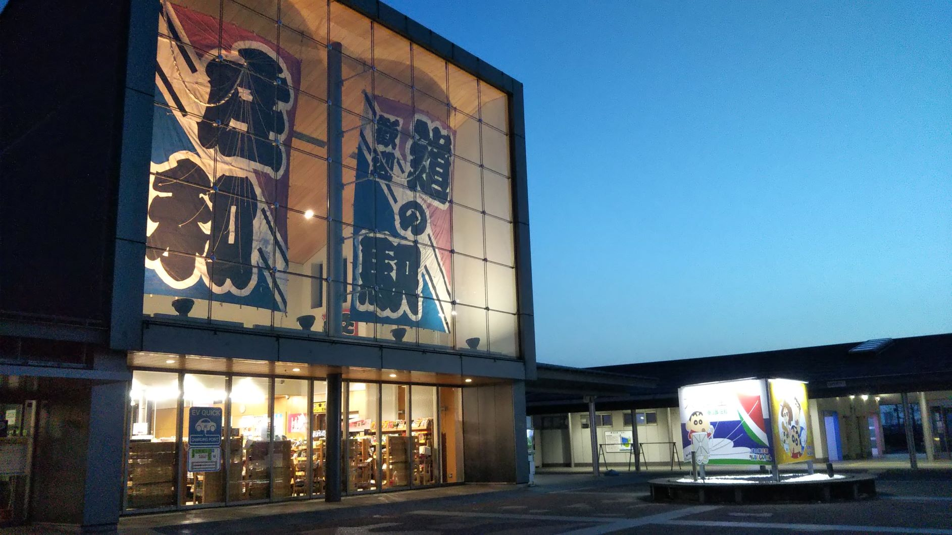 埼玉県,道の駅,庄和