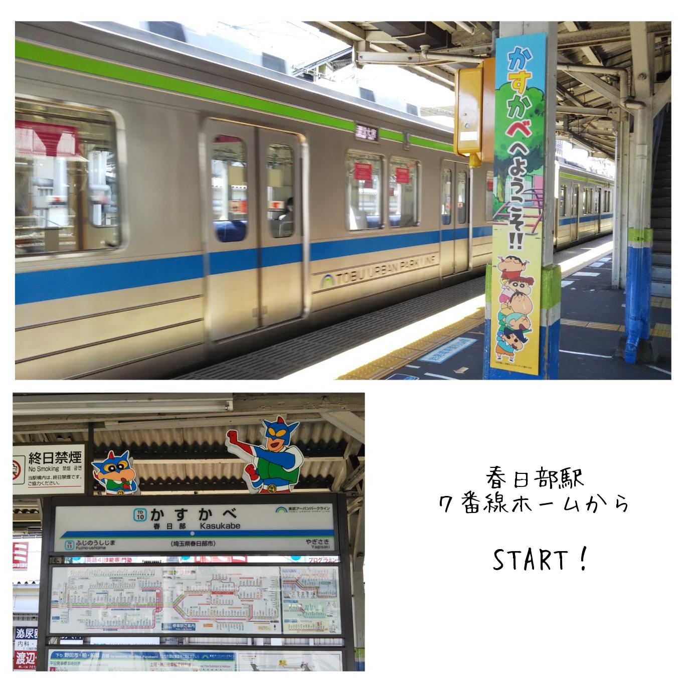 春日部市,kasuakbe,春日部駅,クレヨンしんちゃん