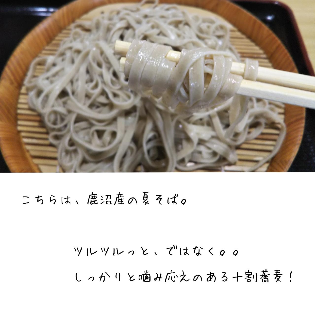 春日部,kasukabe,japan,蕎麦,竹舟